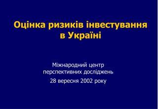 Оцінка ризиків інвестування в Україні