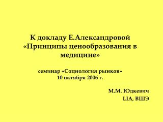 М.М. Юдкевич LIA , ВШЭ