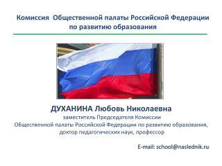 Комиссия  Общественной палаты Российской Федерации  по развитию образования