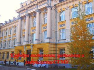 Кафедра гистологии, цитологии и        эмбриологии  СГМУ