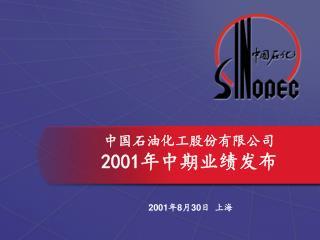 中国石油化工股份有限公司 200 1 年中期业绩发布