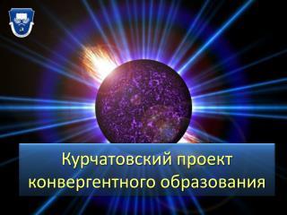 Курчатовский проект конвергентного образования