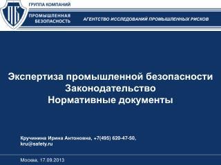 Экспертиза промышленной безопасности Законодательство Нормативные документы