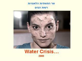נפח מים זמינים שנתי בכנרת בשנים  2006/7, 2007/8 ו- 2008/9  לעומת חציון הנפחים הרב שנתי