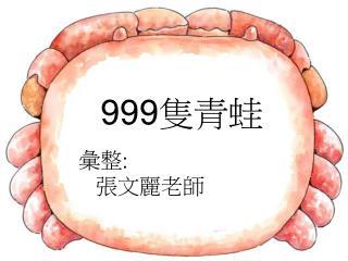 999 隻青蛙