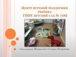 Центр игровой поддержки ребёнка   ГБОУ детский сад № 1492