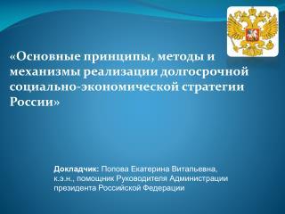 Докладчик:  Попова Екатерина Витальевна,
