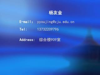 杨友金 E-mail :  yyoujing@zju Tel:      13732209796 Address:   综合楼 909 室