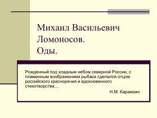 Михаил Васильевич Ломоносов. Оды.