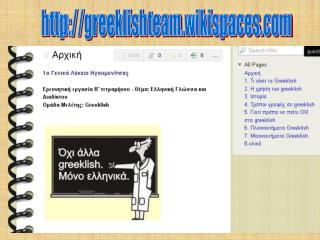 greeklishteam.wikispaces