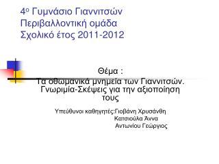 4 ο  Γυμνάσιο Γιαννιτσών Περιβαλλοντική ομάδα Σχολικό έτος 2011-2012