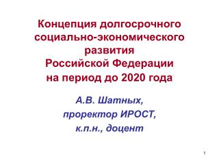 А.В. Шатных,  проректор ИРОСТ,  к.п.н., доцент