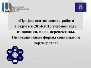Малиованова  Елена Львовна,  к.п.н ., методист ГБОУ ГМЦ  ДОгМ