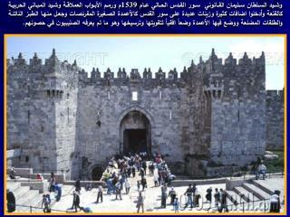 القدس مدينة عربية الأصول- اسلامية النشأة