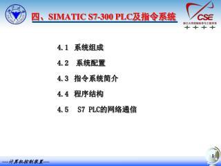 四、 SIMATIC S7-300 PLC 及指令系统
