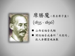 席勝魔 ﹝ 原名席子直 ﹞ (1835 - 1896)