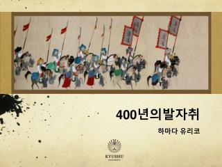 400 년의발자취
