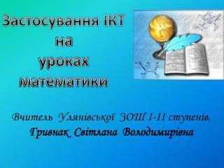 Вчитель  Улянівської  ЗОШ І-ІІ ступенів,  Гривнак   Світлана  Володимирівна