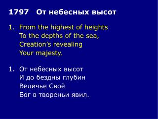 1.	From the highest of heights 	To the depths of the sea, 	Creation's revealing 	Your majesty.