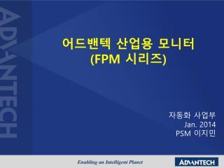 어드밴텍 산업용 모니터 (FPM  시리즈 )