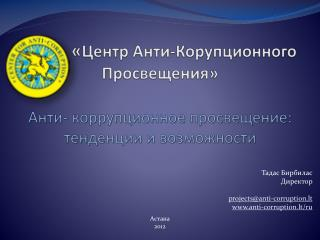 Тадас Бирбилас Директор projects@anti-corruption.lt anti-corruption.lt/ru