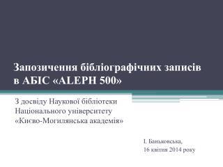 Запозичення бібліографічних записів  в АБІС «ALEPH 500»