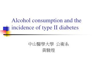 Alcohol consumption and the incidence of type II diabetes