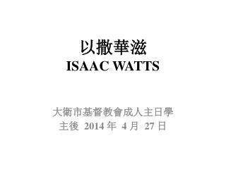 以撒華滋 ISAAC WATTS