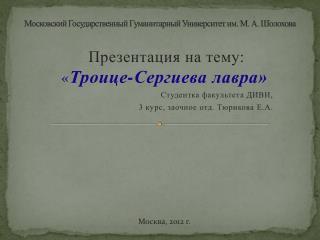 Московский Государственный Гуманитарный Университет им. М. А. Шолохова