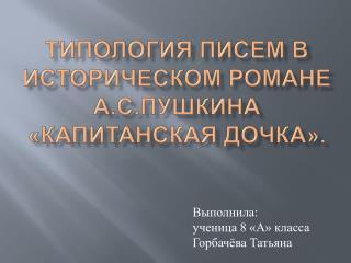 Типология писем в историческом романе А.С.Пушкина «Капитанская дочка».