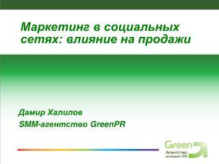 Дамир Халилов SMM- агентство  GreenPR
