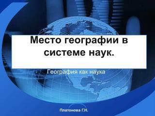 Место географии в системе наук.