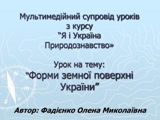 Автор: Фадієнко Олена Миколаївна