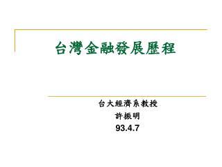 台灣金融發展歷程