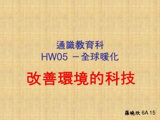 通識教育科 HW05  -全球暖化