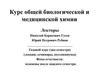 Курс общей биологической и медицинской химии