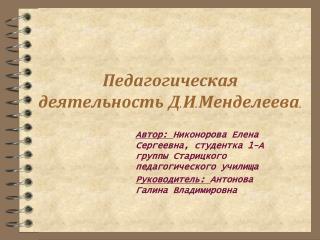 Педагогическая деятельность Д.И.Менделеева.
