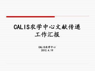 CALIS 农学中心文献传递 工作汇报 CALIS 农学中心 2012.4.19