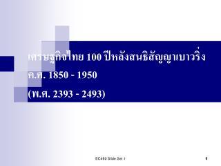 เศรษฐกิจไทย 100 ปีหลังสนธิสัญญาเบาวริ่ง ค.ศ.  1850  -  1950 (พ.ศ. 2393 - 2493)