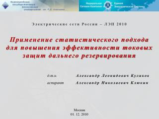 д.т.н.             Александр Леонидович Куликов аспирант Александр Николаевич Клюкин
