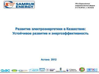 Развитие электроэнергетики в Казахстане: Устойчивое развитие и  энергоэффективность