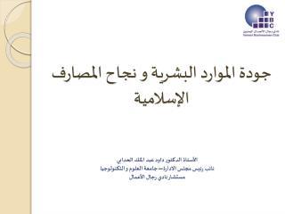 جودة الموارد البشرية  و  نجاح المصارف الإسلامية