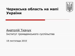 Черкаська область на мапі України