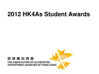 2012 HK4As Student Awards