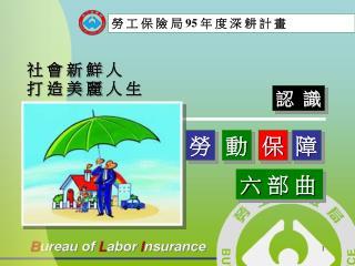 勞 工 保 險 局  95  年 度 深 耕 計 畫