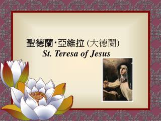 聖德蘭 ‧ 亞維拉 ( 大德蘭 ) St. Teresa of Jesus