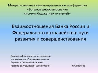Взаимоотношения Банка России и Федерального казначейства: пути развития и совершенствования
