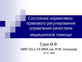 Состояние нормативно-правового регулирования управления качеством медицинской помощи