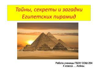 Тайны, секреты и загадки Египетских пирамид