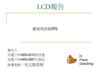 LCD 報告